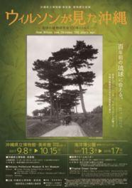9月9日(土)には講堂にてウィルソン研究家である古居智子氏の文化講座も開催(当日先着順・定員200名)