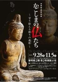 鹿児島に残る仏像を観賞できる