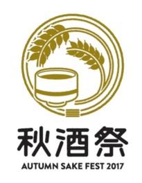 秋酒祭~AUTUMN SAKE FEST 2017~