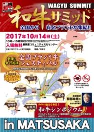 和牛サミット in MATSUSAKA