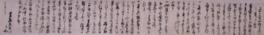 あわせて幕末・維新期における長州藩の動向も紹介する