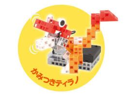 30ピースのブロックを組み立てて恐竜ロボットを作ったら「プログラミング」スタート