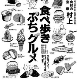 食材の宝庫 村上 食べ歩きぷちグルメ