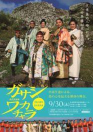 久米島が舞台の現代版組踊「月光の按司 笠末若茶良」を地元中高生が熱演