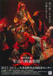勝連城の10代目城主である阿麻和利の半生を描いた沖縄版ミュージカル