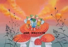 「花と妖精」が一貫したテーマ。その作品は世代を超え、国境を越え、多くの人々に愛されている