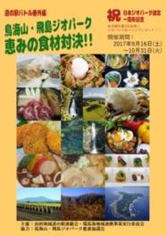 道の駅バトル番外編「鳥海山・飛島ジオパーク 恵みの食材対決」