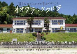 旧大湫小学校校舎の取り壊しを前に開催するイベント