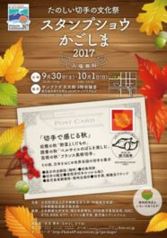 日本や世界各国の様々な切手を観賞