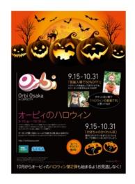 10月に入ると「オービィのハロウィン第2弾」で新しいイベントも登場
