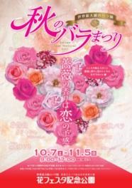 あでやかな秋のバラを存分に堪能できるイベント