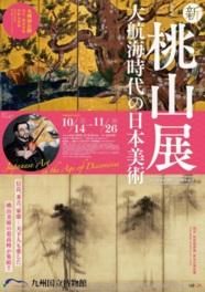 国宝、重要文化財に指定された桃山美術の数々