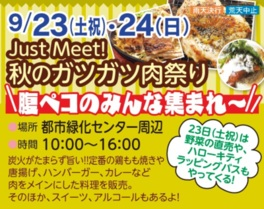 Just Meet! 秋のガツガツ肉祭り