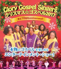 Glory Gospel Singers 2017