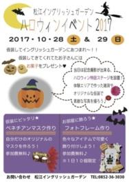 松江イングリッシュガーデン ハロウィンイベント2017