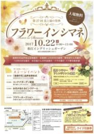 第27回花と緑の祭典 フラワーインシマネ 松江会場