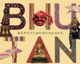 ブータン王国はインドや中国に挟まれたヒマラヤ山脈の南に位置する、人口75万人ほどの小さな国