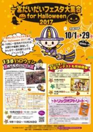 最終日の10月29日(日)にはにぎやかな「138ハロウィン~おりものパレード~」を開催