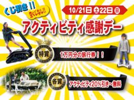 抽選会の特賞は1万円分の旅行券!