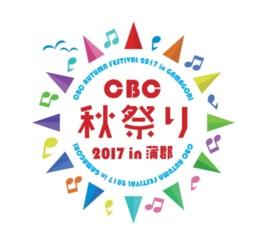多彩な催しで日本初開催のセーリングワールドカップを盛り上げる