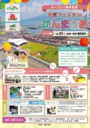 桜島を望む公園で記念イベントを開催
