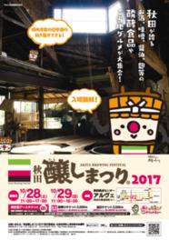 秋田醸しまつり2017