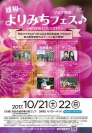 雄和よりみちフェス 華の里秋まつり2017
