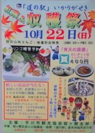 「道の駅 いかりがせき」紅葉&収穫祭