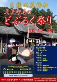 白髭田原神社 どぶろく祭り