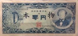 出品作のひとつ、赤瀬川原平が1969年に制作した「大日本零円札」