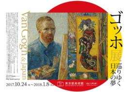 日本の浮世絵を収集していたゴッホ