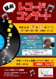 昭和歌謡の名曲をエピソードと共に披露