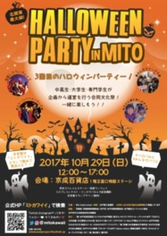Halloween Party in Mito 2017