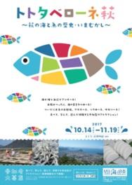 魚にまつわる様々な催しを開催
