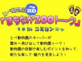 参加者にはとべ動物園オリジナルのポストカードをプレゼント