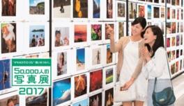 「心に響いた100選」は「一般展示」部門と「よみがえるあの頃」部門から選ばれる