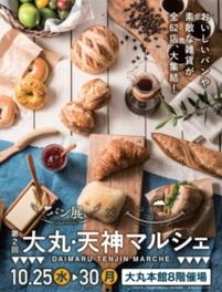 サンドイッチやおやつパン、パンとぴったりなコーヒーなど多彩な品ぞろえにも注目