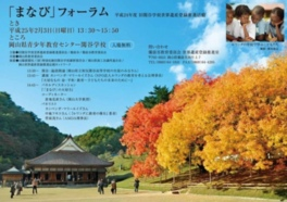 岡山県 岡山県青少年教育センター 閑谷学校キャンプ場 の写真g32825