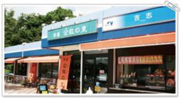 吉志PA(下り線)