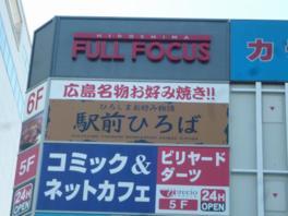 広島駅からすぐの好ロケーション