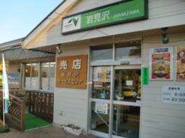 岩見沢SA(上り線)