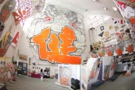 壁いっぱいに広がる大迫力の東近江大凧
