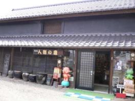 建物の軒先には昔懐かしい人形が並ぶ