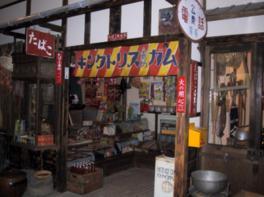 昭和の駄菓子屋を再現したお店もある