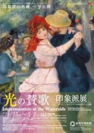福岡市博物館特別展「光の賛歌 印象派展」