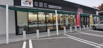 「北鯖江駅 北鯖江PA」の画像検索結果