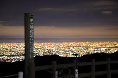 芦有ドライブウェイ 東六甲展望台