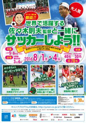 のりさん SOCCER SUMEMR CAMP in 尾花沢 2016