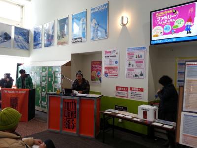 札幌国際スキー場「ファミリーフェスティバル」