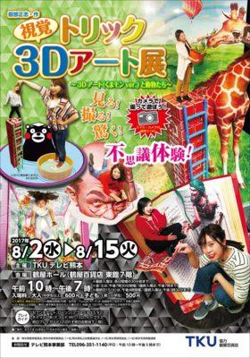 視覚トリック 3Dアート展~3Dアート(くまモンver.)と動物たち~